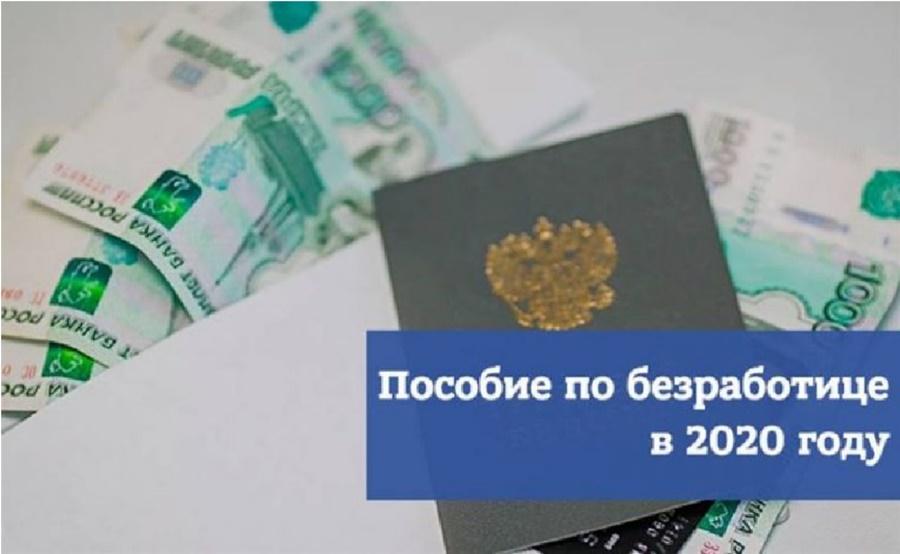 Правительством России утверждены новые размеры пособий по безработице