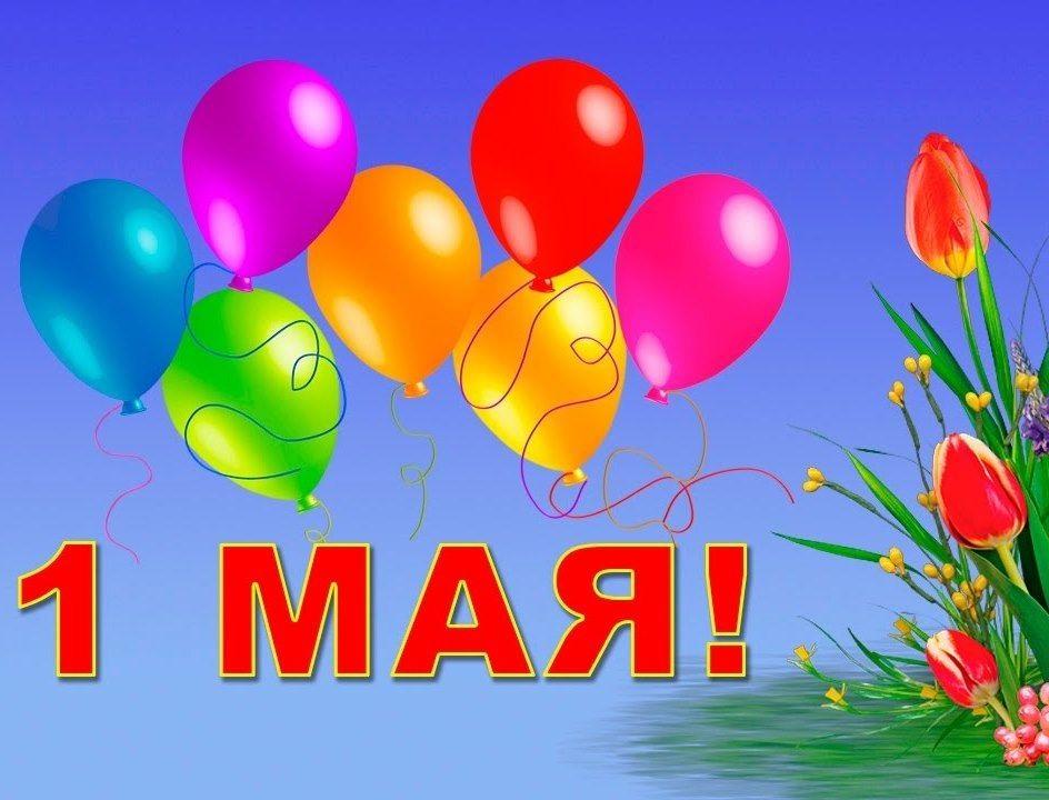 Дорогие земляки! Примите самые теплые поздравления с днем 1 мая – праздником Весны и Труда!