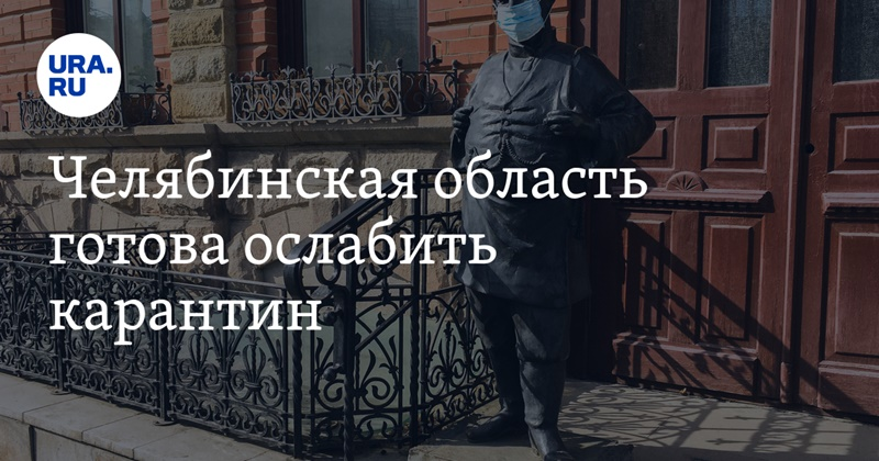 Челябинская область готова ослабить карантин