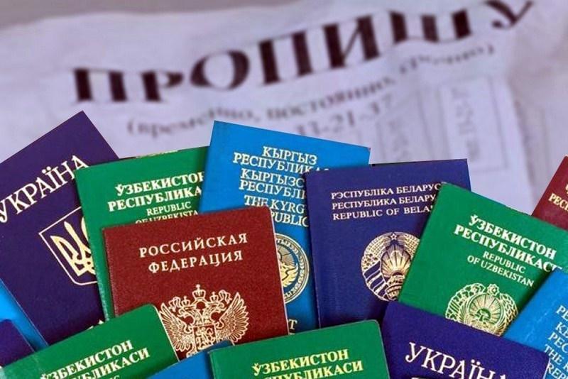 Ответственность за фиктивную регистрацию граждан Российской Федерации
