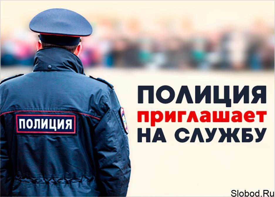 Отдел полиции по Октябрьскому району приглашает на службу мужчин в возрасте от 18-35 лет