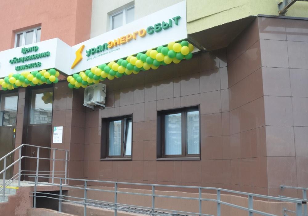 «Уралэнергосбыт» подвел итоги оплаты услуг ЖКХ в первый месяц самоизоляции