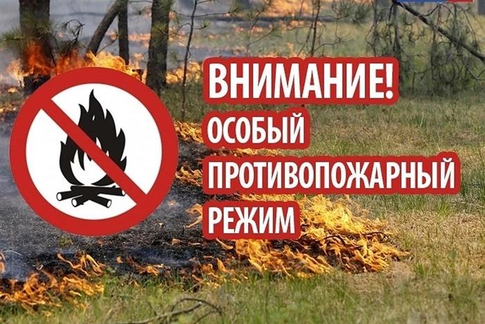 На территории Октябрьского муниципального района  введен особый противопожарный режим