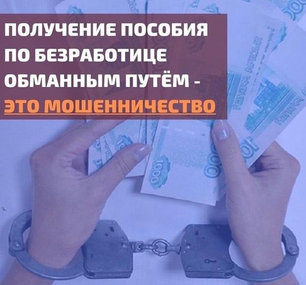 Уголовная ответственность за незаконной получение выплат по безработице