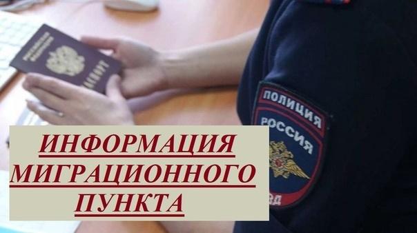 Управление по вопросам миграции информирует соотечественников, проживающих за рубежом и желающих переселиться в Челябинскую область