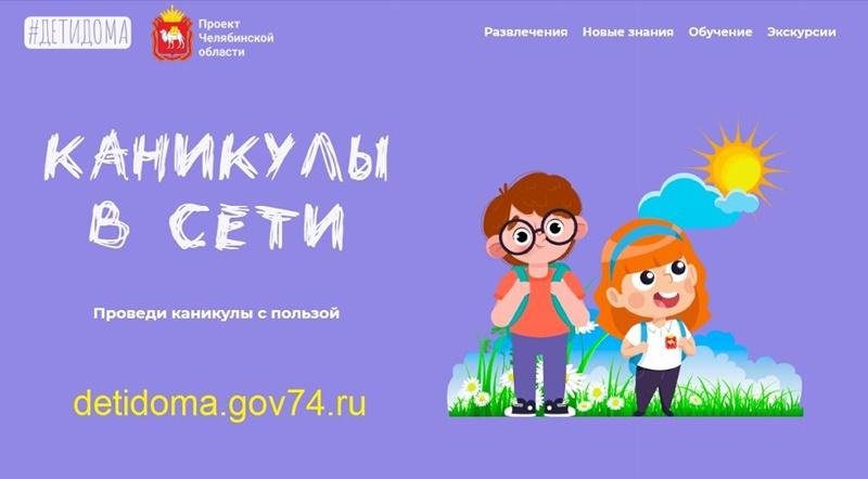 Команда минцифры Челябинской области подготовила для детей новые онлайн-развлечения к лету