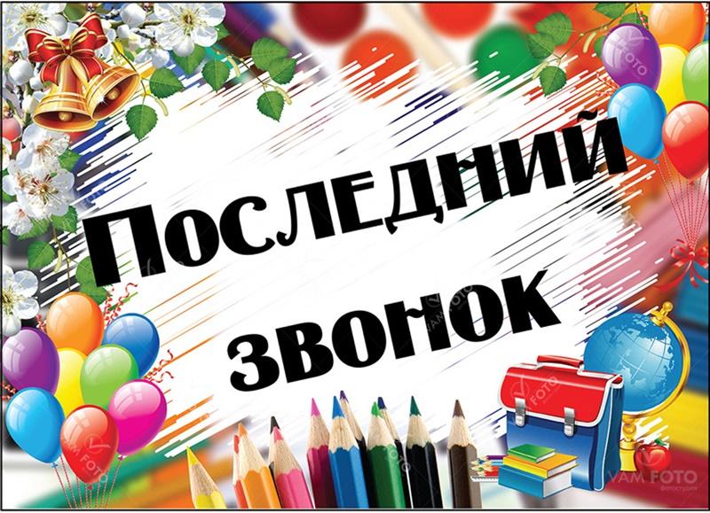 Поздравление губернатора Челябинской области Алексея Текслера с Последним звонком