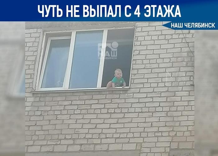 Акция «Безопасное окно» - предупреждение детям и родителям!