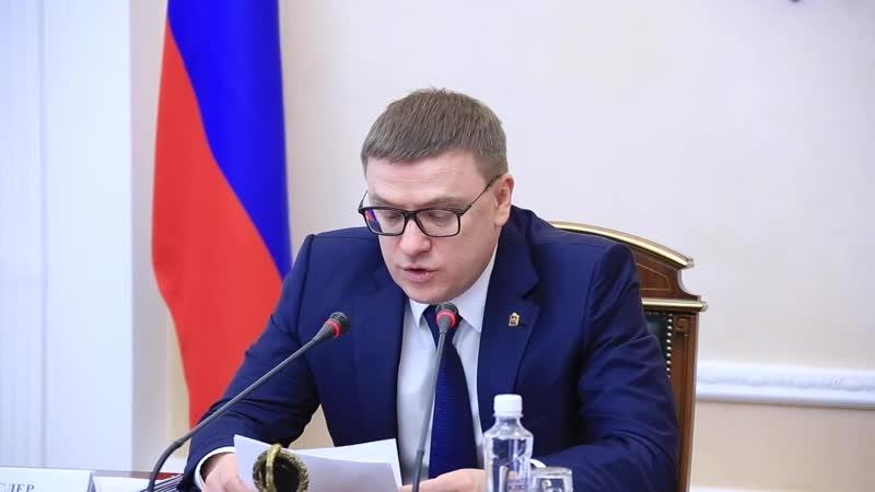 Алексей Текслер провел заседание региональной комиссии по противодействию коррупции