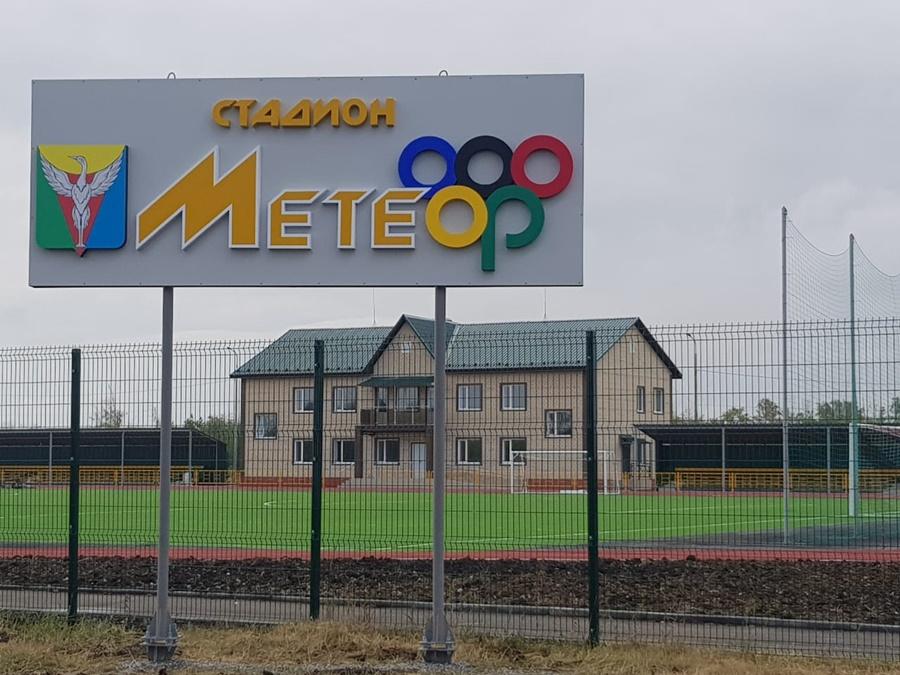 Стадион «Метеор» открыт для всех, но с соблюдением правил!
