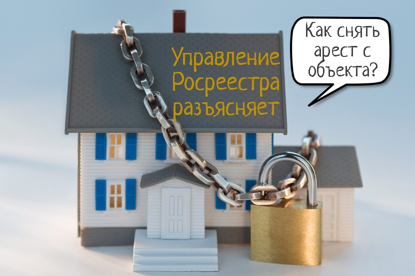 Как снять арест с объекта недвижимости?