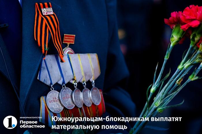 По поручению губернатора Алексея Текслера 190 жителей блокадного Ленинграда получат единовременную материальную помощь