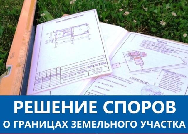 Согласование местоположения границ земельного участка
