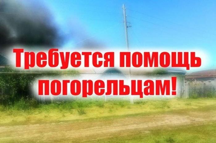 Открыт сбор средств и благотворительной помощи пострадавшим от пожаров на юге Челябинской области